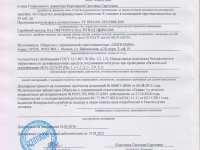 Декларация Сепотосан-Т до 15.05.2021г.